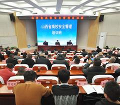 山西省教育廳舉辦全省高校安全管理培訓班