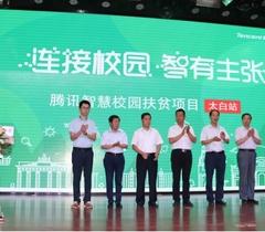 """陕西省太白县启动""""智慧校园""""教育扶贫项工作"""