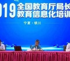 全国教育厅局长教育信息化专题培训在银川举办