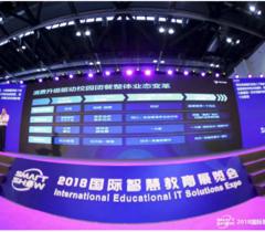 禧云信息出席国际智慧教育展:黑科技开启校园新食代