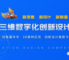 2020全国3D大赛之中视典VR/AR创新创意赛圆满闭幕