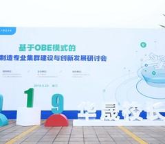 賦能智能制造升級,華晟經世創新專業集群建設