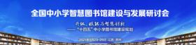 2021中国图书馆学会中小学图书馆分会工作会议