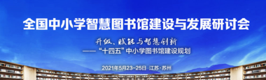 2021中國圖書館學會中小學圖書館分會工作會議