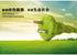 绿色环保节能是商用厨房设备企业发展方向
