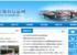 青岛公共教育云平台 高效智能管理教育资源