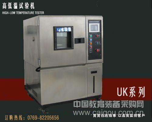 800L高低温试验箱\80L高低温试验箱\150L高低温试验箱