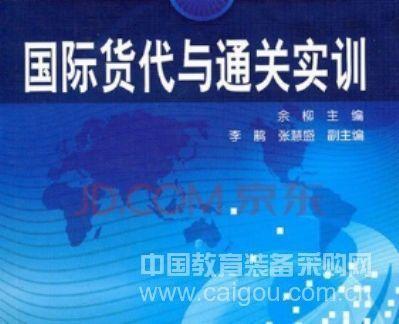 金程国际货代实训软件