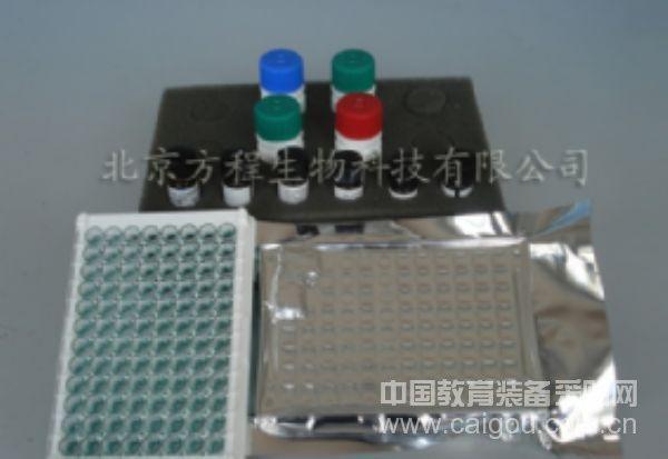 免费检测人17-酮类固醇(17-KS)原装试剂盒的价格