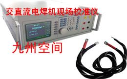 交直流電焊機現場校準儀-生產