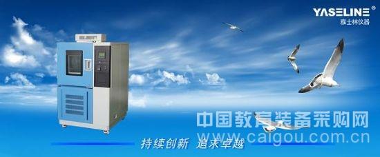 恒温恒湿箱对分离器的要求