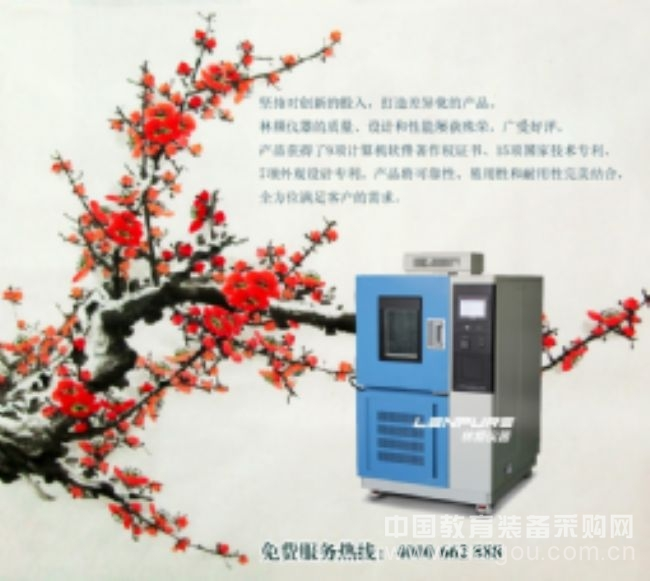 上海L系列恒温恒湿箱操作指导书