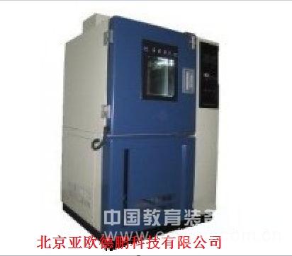 调温调湿试验箱/调温调湿试验仪