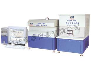 自动工业分析仪    煤工业分析仪器