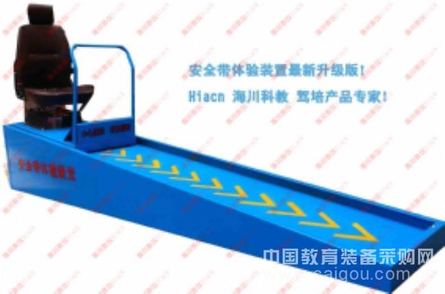 车辆安全带保护作用体验装置