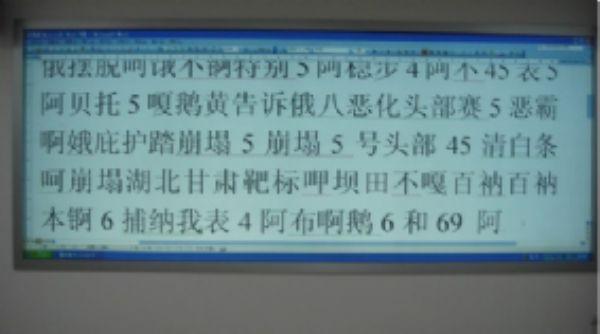 INP融合大屏幕