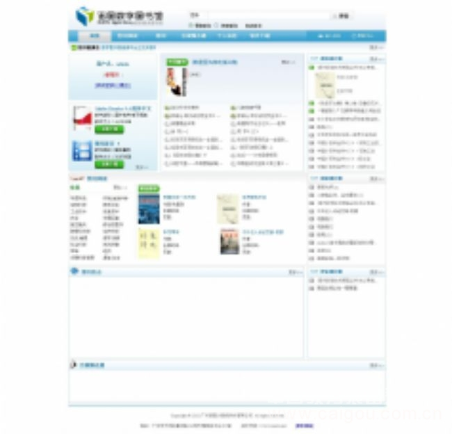 诺图数字图书馆管理软件
