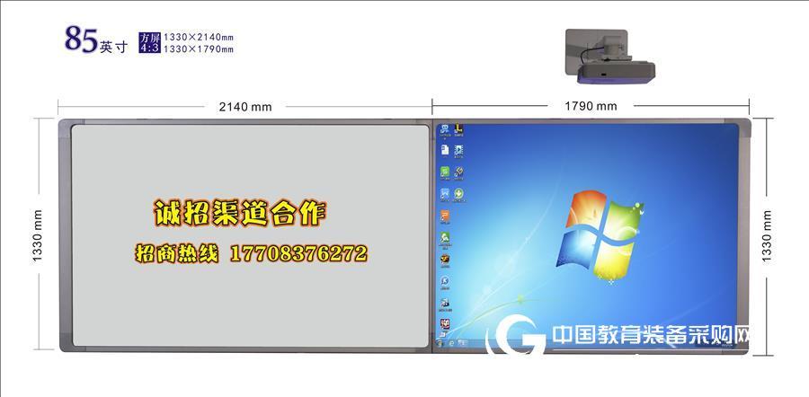 碩奧多媒體無塵電子書寫板1.3米方屏85寸比例:4:3 班班通