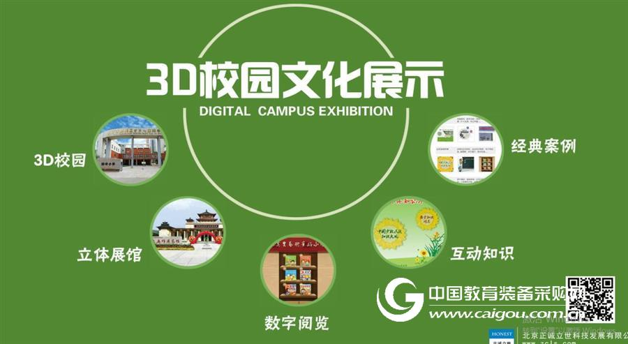 Z3D立体全景虚拟展示软件/虚拟现实