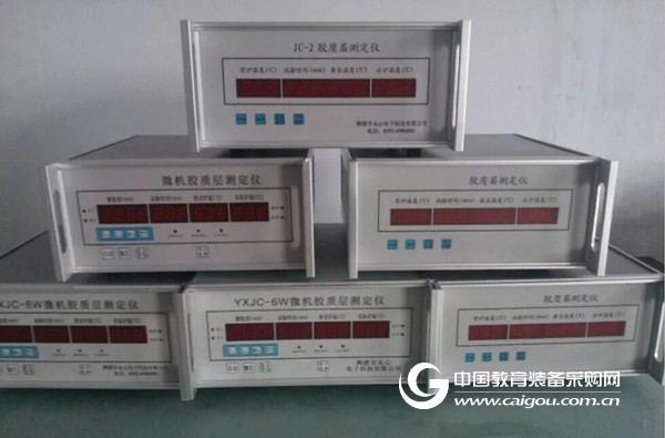 微機膠質層測定儀