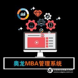 奧龍MBA教務管理系統