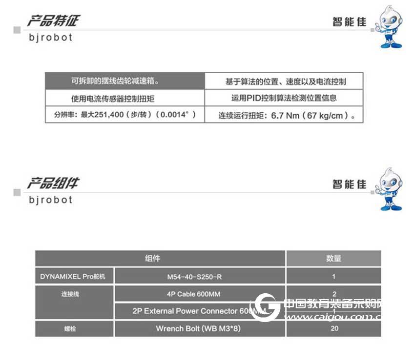 智能佳 韩国DYNAMIXEL Pro M54-40-S250-R工业级机器人舵机 配件