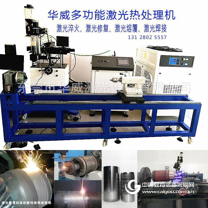 激光表面熱處理 激光修復處理 輥面修復 激光實訓裝備廠價直售