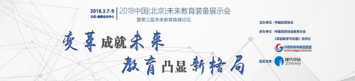 北京未來教育裝備展