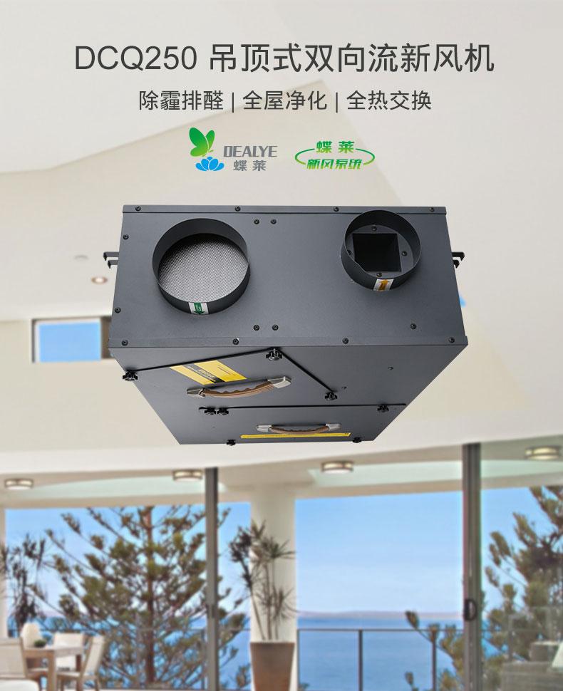 蝶萊中央吊頂式新風系統