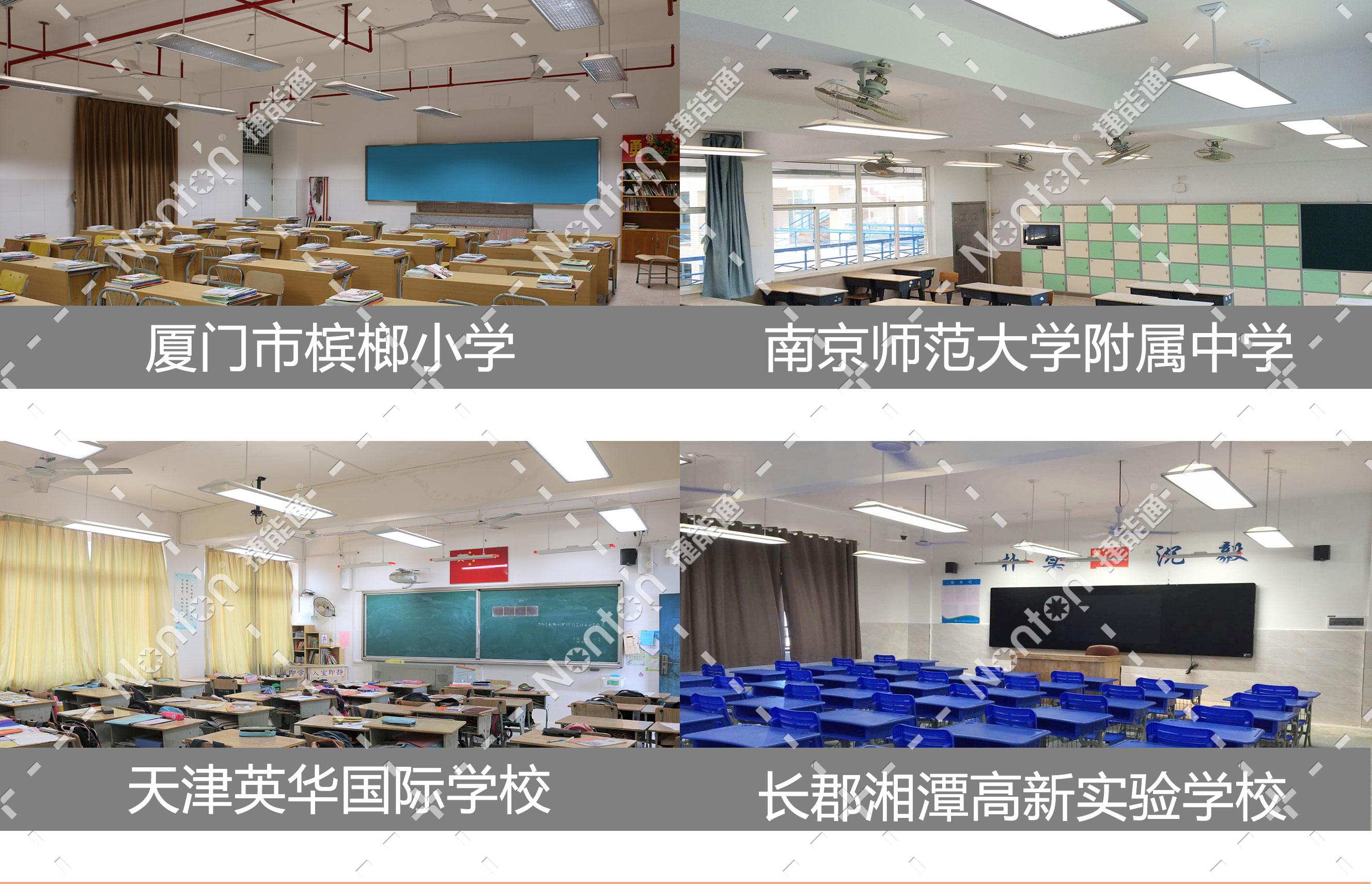 学校办公室灯 办公室灯 学校照明改造 节能改造 灯光改造 教育系统照明