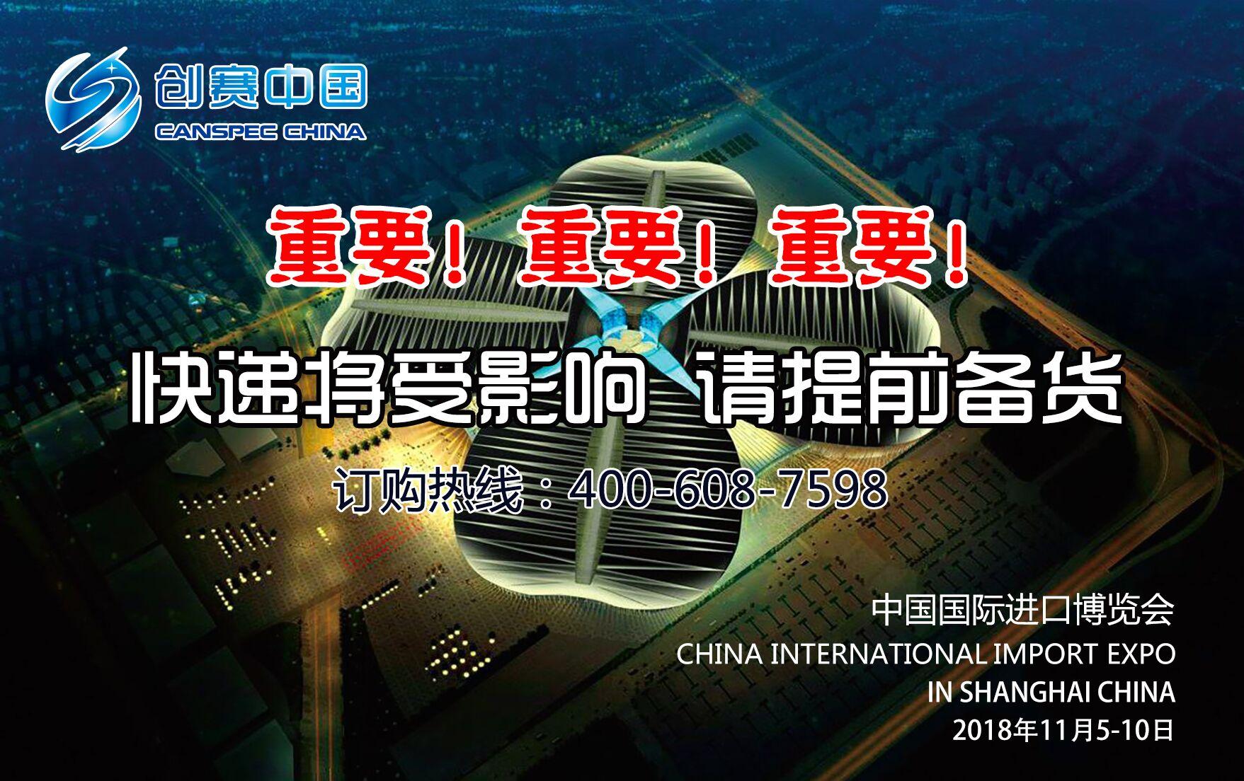 上海创赛科技重要通知