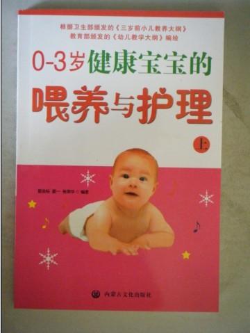 0-3岁健康宝宝的喂养与护理