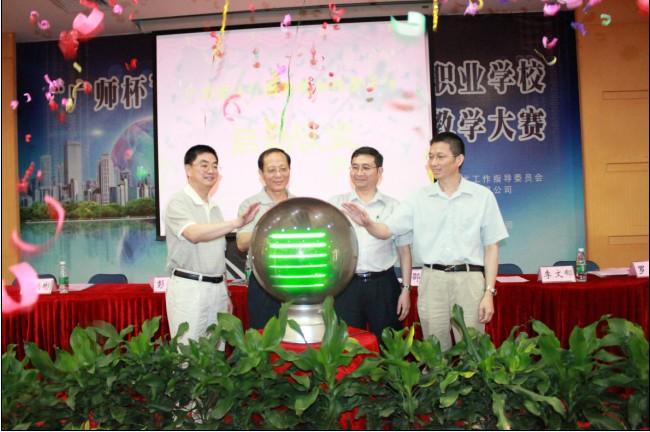 广东省中职教育教学资源平台(www.gdzjzy.cn)启动仪式