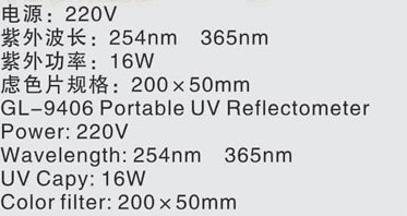 GL-9406手提反射仪,紫外反射仪价格