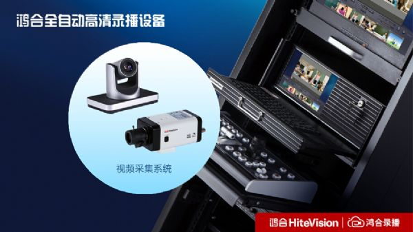 录播教室,河南录播系统,鸿合录播,录播软件,录播方案