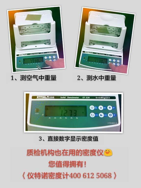 天津哪里有卖测量金属密度的仪器ET-320ME