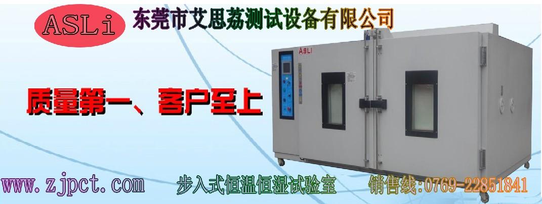 PCT高度加速寿命试验机 批发 美标