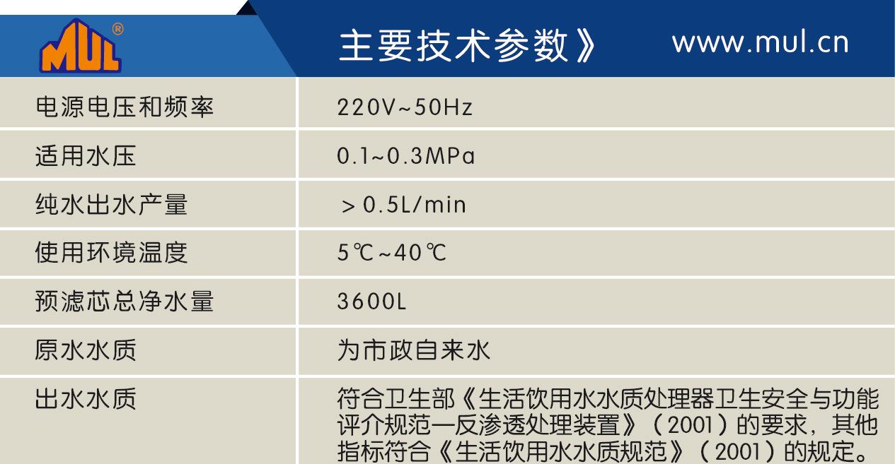 快捷式滤芯逆渗透型纯水机QAF-5RO机