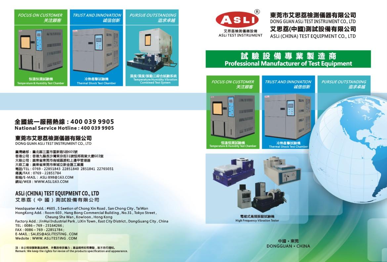 HAST非饱和高度加速老化试验机射的设备主要是哪几款? 生产厂家 真正厂家