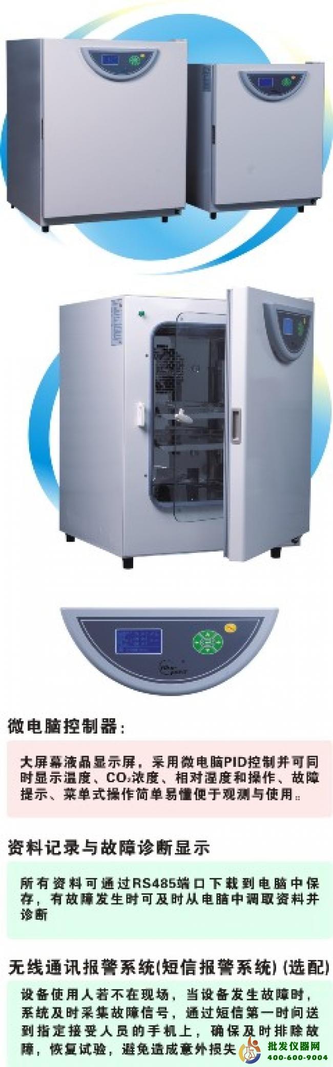 二氧化碳培养箱 BPN-240CRH(UV)