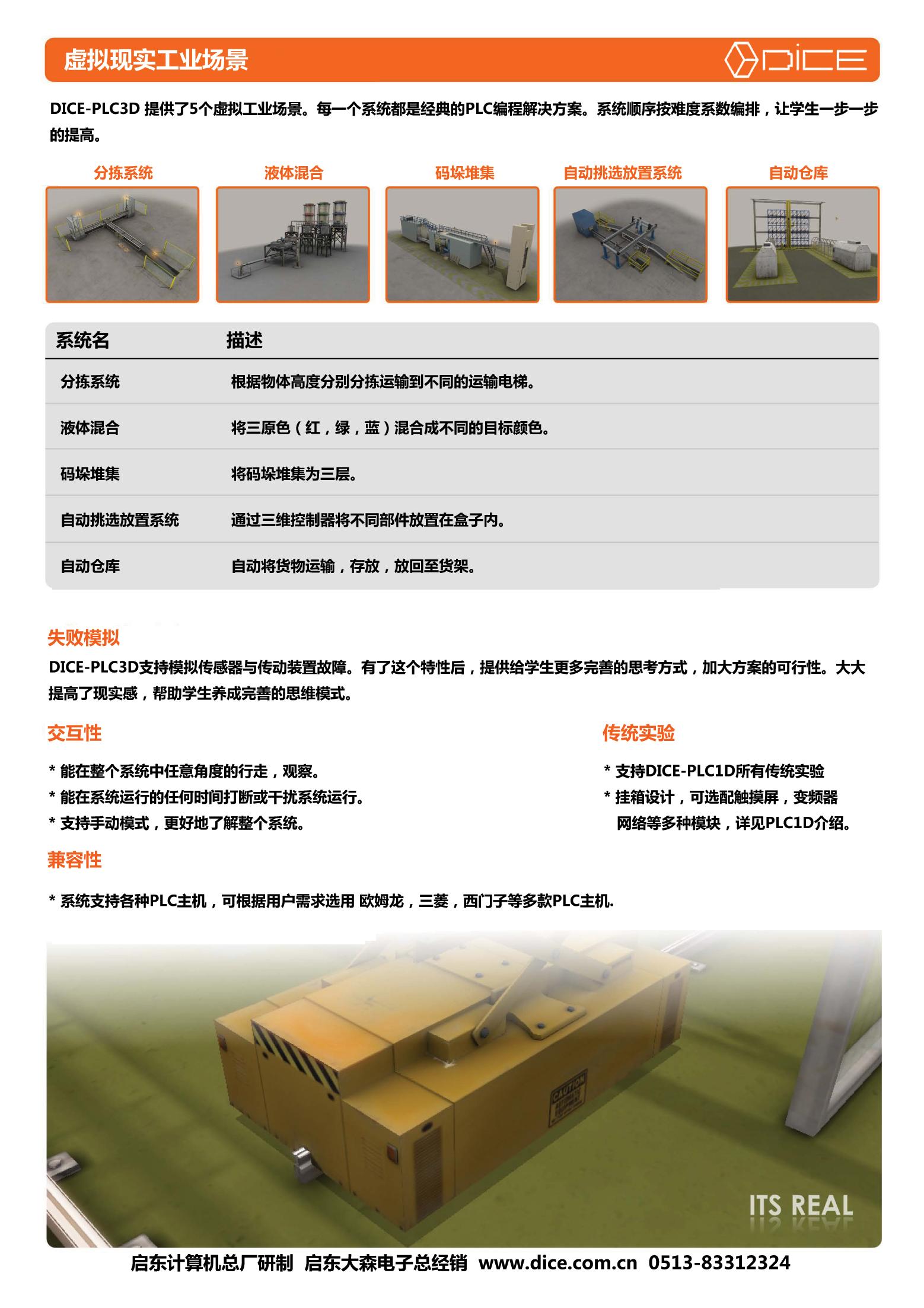 DICE-PLC3D 中国首个3D虚拟交互式PLC教学实验台