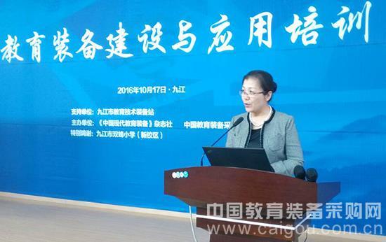 2016九江教育装备建设与应用培训活动启幕