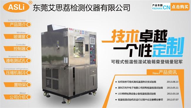 三箱式冷热冲击试验设备 专栏 符合国军标