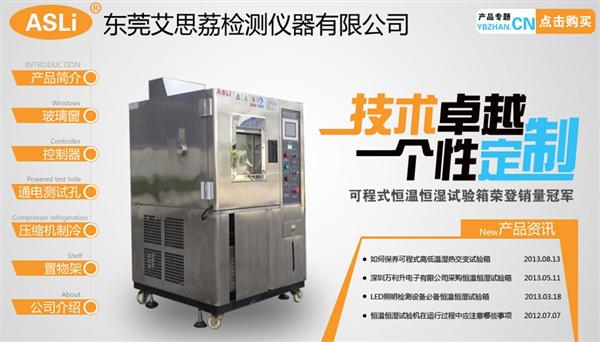 热循环试验箱 台湾制造全国销售 怎么样