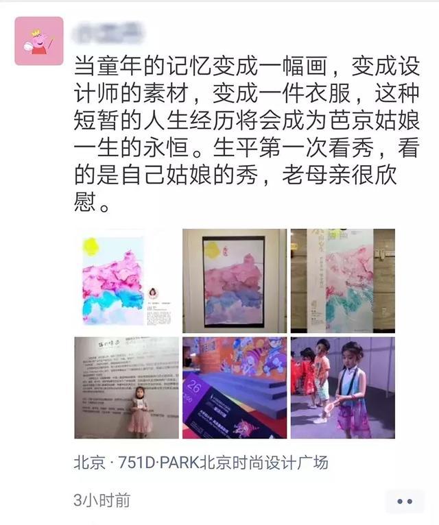 中国儿童画国际巡展携手顾远渊,为红黄蓝小朋友留住美好童年