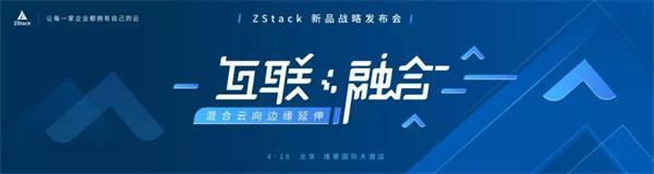 """4月16日,""""互联融合,混合云向边缘延伸""""ZStack邀您一同见证!"""