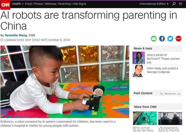 """美媒:人工智能悄然改变中国人的""""养娃""""方式"""