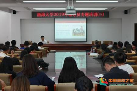 渤海大学党委书记刘洋为辅导员队伍做专题培训