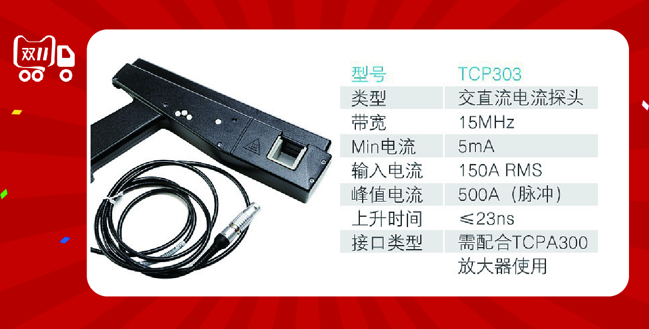驚爆雙十一  泰克電流探頭及電流放大器55折,好價別錯過!