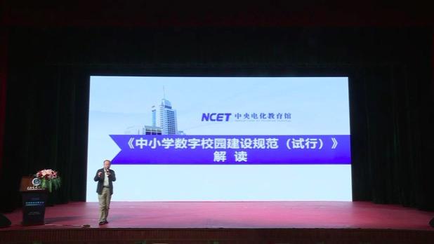 2019中国智慧教育发展论坛开幕 以人工智能助力建构高品质课堂